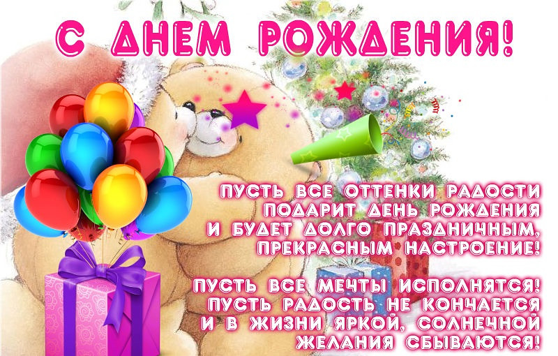 Поздравление с днем рождения для девочки